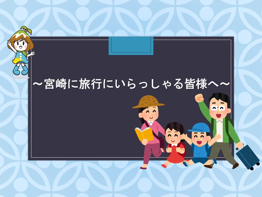 ~宮崎市へ旅行にいらっしゃる皆様へ~『新しい旅のエチケット』