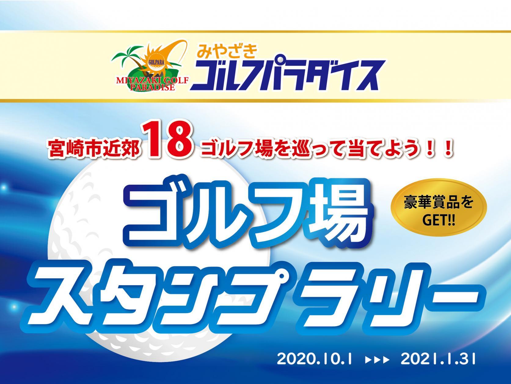 『みやざきゴルフパラダイス』~ゴルフ場スタンプラリー~