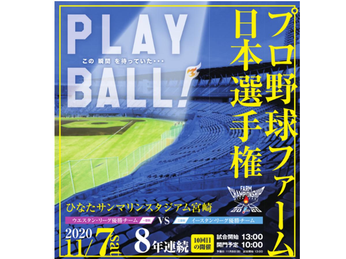 2020年プロ野球ファーム日本選手権