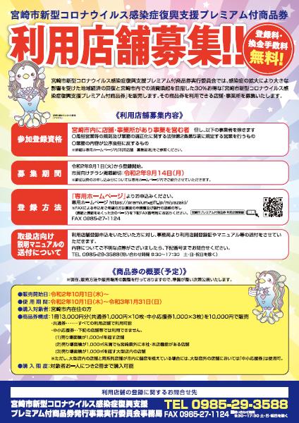 「宮崎市新型コロナウイルス感染症復興支援プレミアム付商品券」利用登録店舗の募集について-1