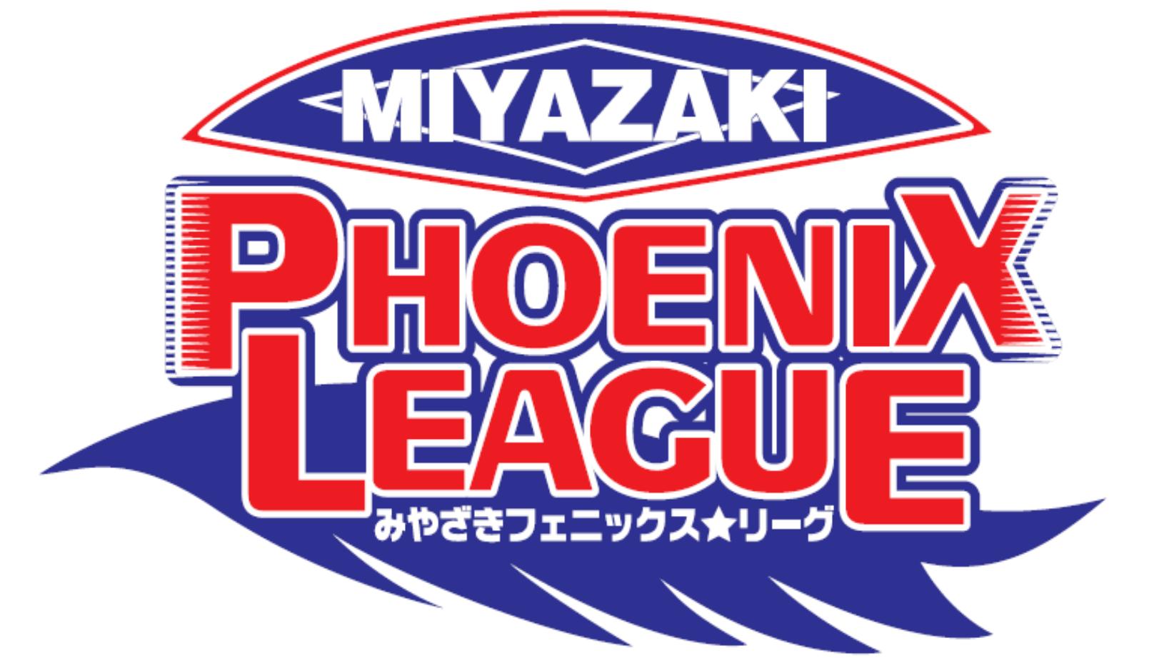 第17回みやざきフェニックス・リーグの開催について-1