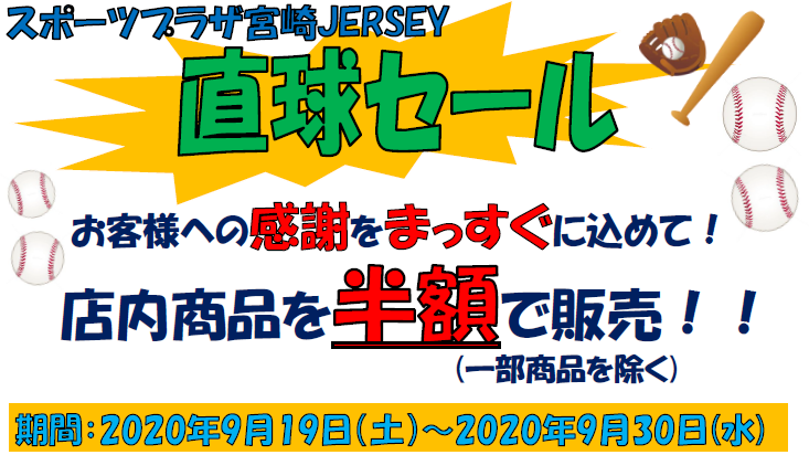 【スポーツプラザ宮崎JERSEYより】JERSEY直球セールのお知らせ-1
