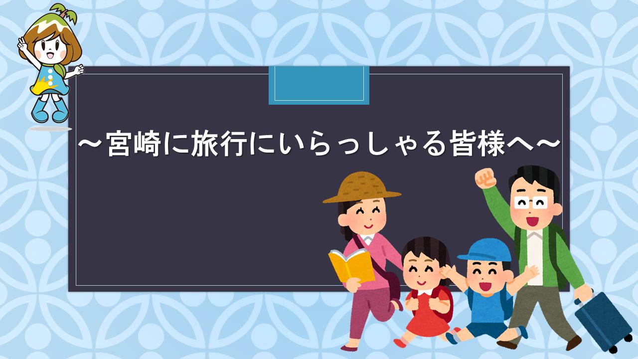 ~宮崎市へ旅行にいらっしゃる皆様へ~『新しい旅のエチケット』-1