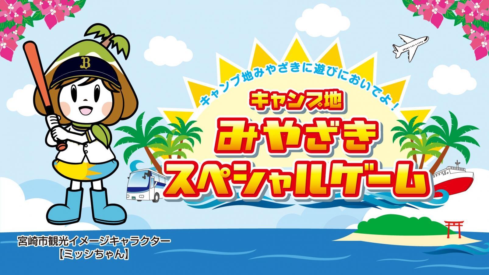 京セラドーム大阪「キャンプ地みやざきスペシャルゲーム」-1