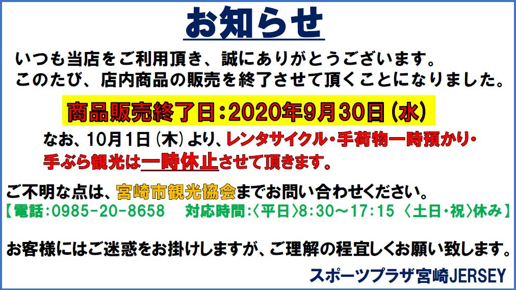【スポーツプラザ宮崎JERSEYより】商品販売終了のお知らせ-1
