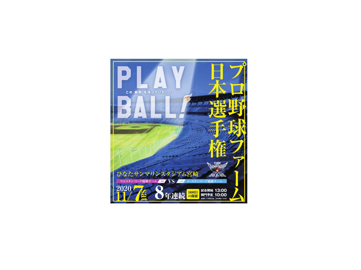2020年プロ野球ファーム日本選手権開催のお知らせ-1