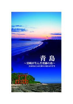 「青島」観光名刺見本