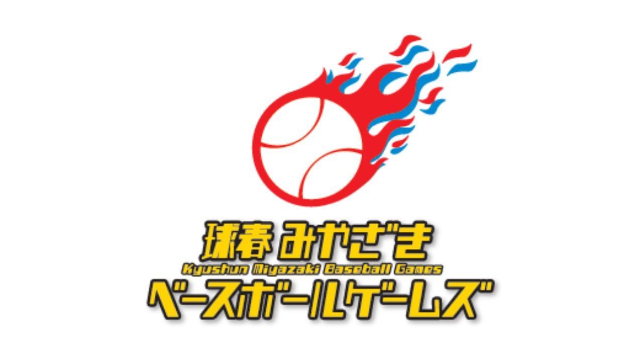 「2021球春みやざきベースボールゲームズ」の開催について-1