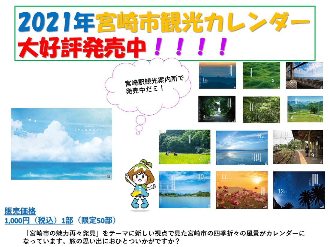 2021年宮崎市観光カレンダー好評発売中です!-1