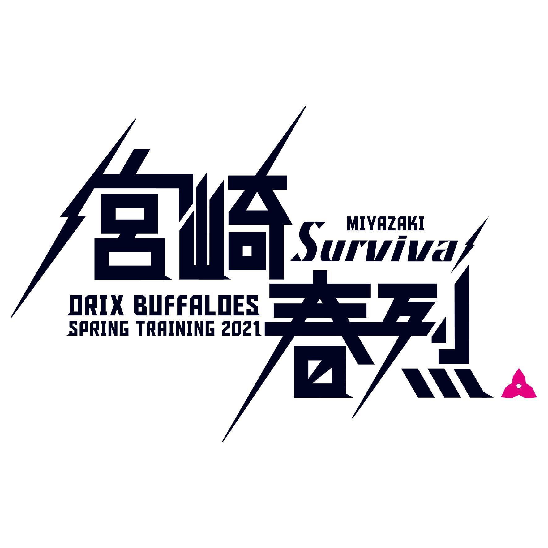オリックス・バファローズ2021年宮崎春季キャンプについて-1