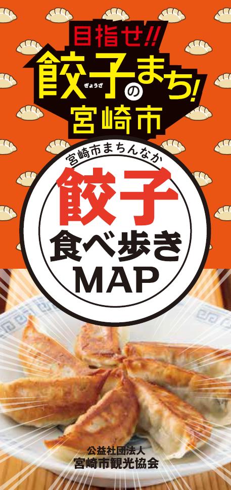 餃子の街 宮崎市へ ~年間1位への道~-0
