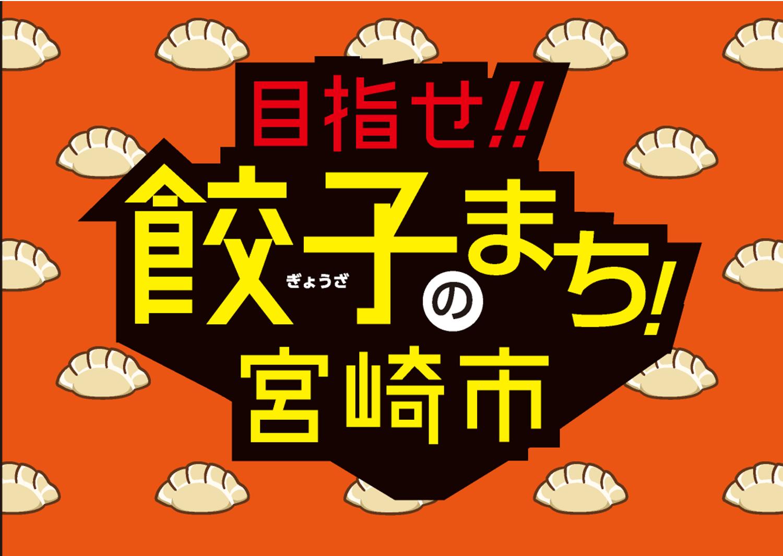 宫崎也是饺子之都?-0