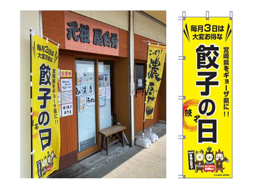 以下为宫崎市内推荐饺子名店!-0