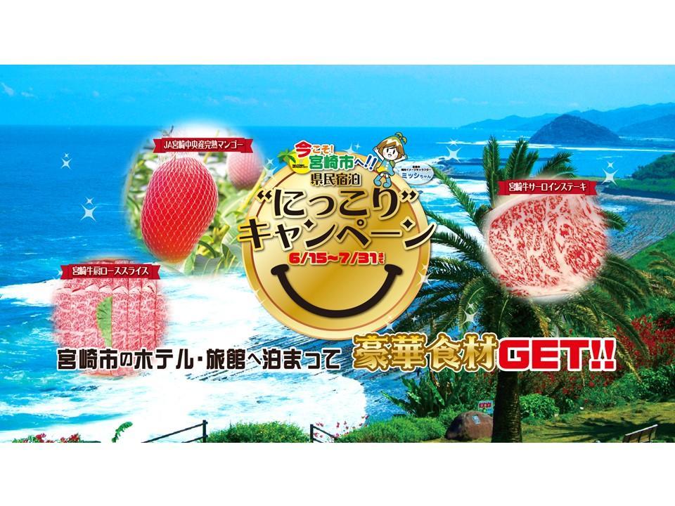 宮崎県民限定宿泊プラン「にっこりキャンペーン」-1