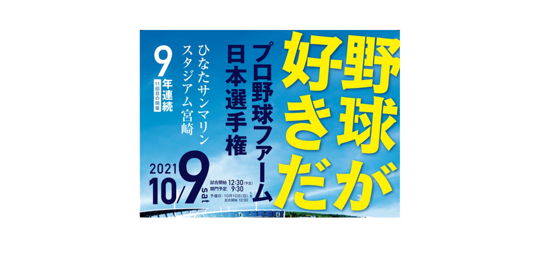 2021年プロ野球ファーム日本選手権-1