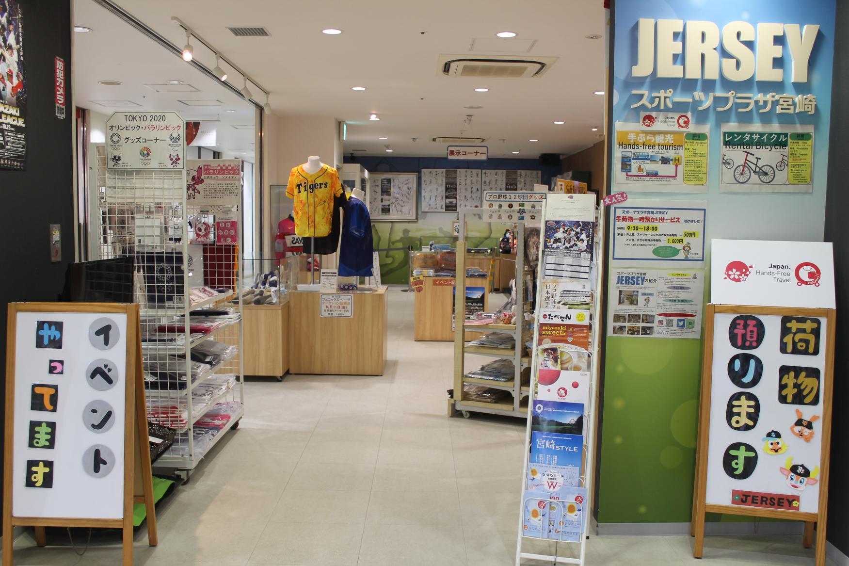 スポーツプラザ宮崎JERSEY-0