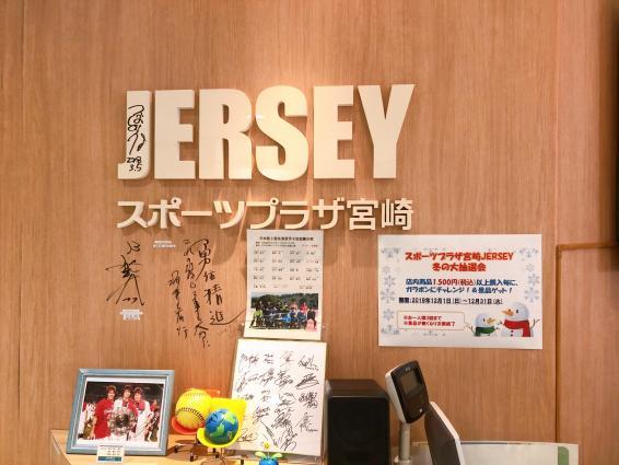 スポーツプラザ宮崎JERSEY-2