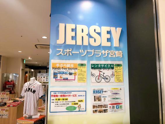 スポーツプラザ宮崎JERSEY-1