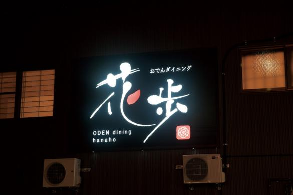 ODEN dining 花歩-4