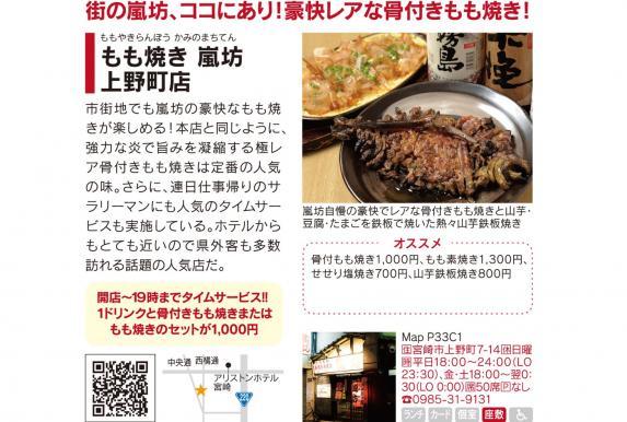 もも焼き嵐坊上野町店-2