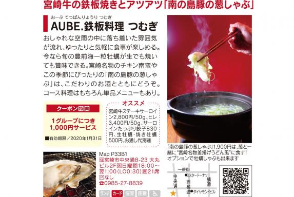 AUBE.鉄板料理つむぎ-3