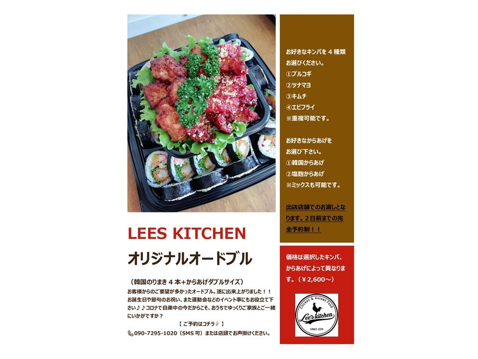 LEES KITCHEN-1