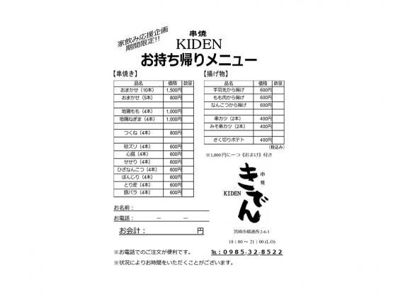 串焼KIDEN-2