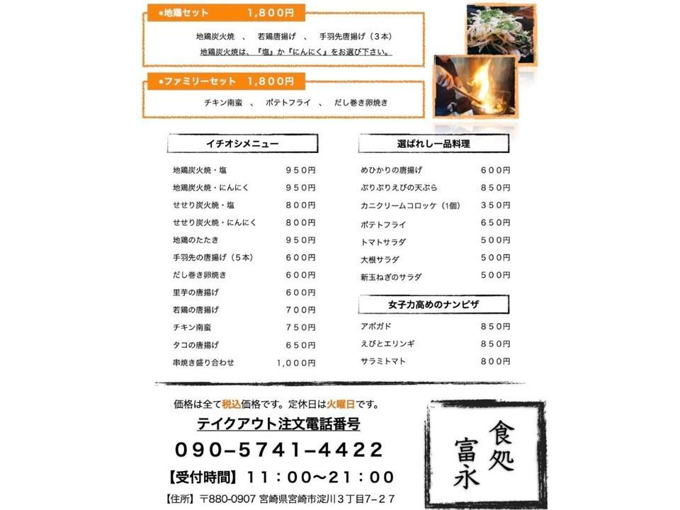 食処 富永-1