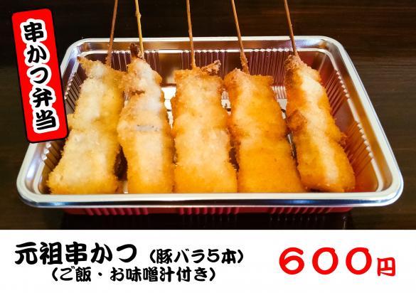 100円・串かつ-3