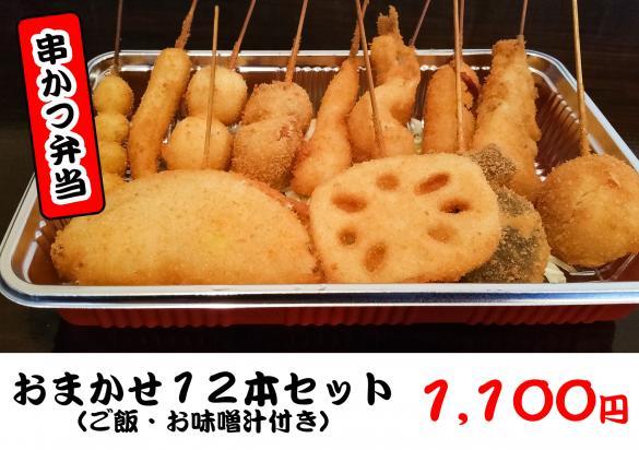 100円・串かつ-1