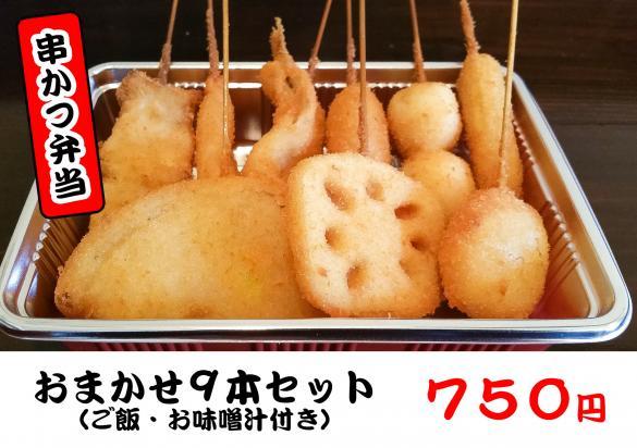100円・串かつ-0