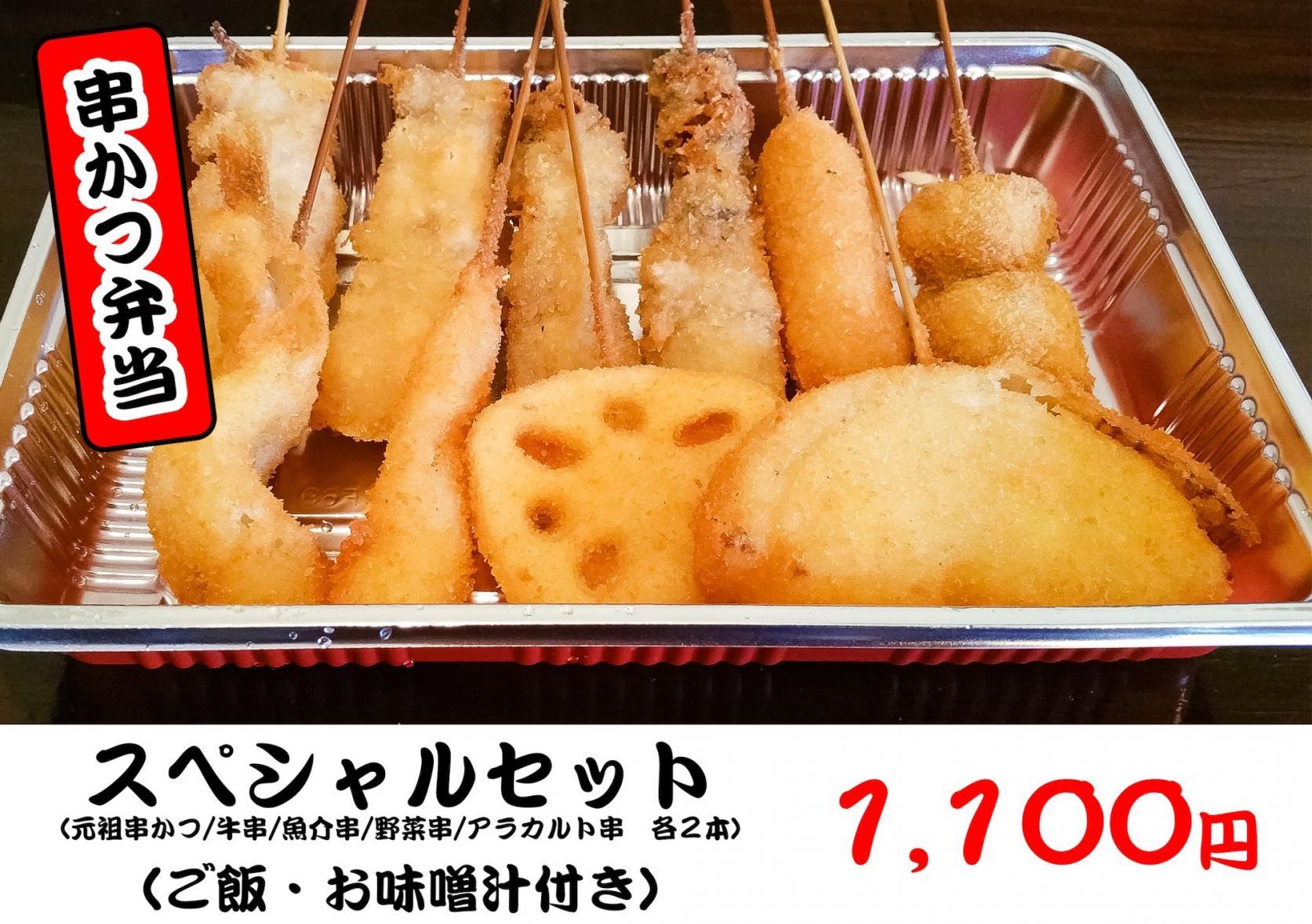 100円・串かつ-2