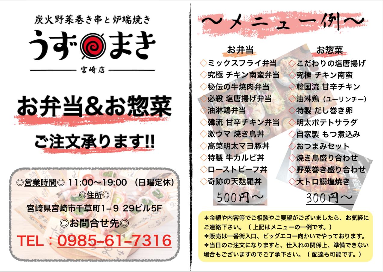 野菜巻き串と炉端焼き 博多うずまき 宮崎店-1