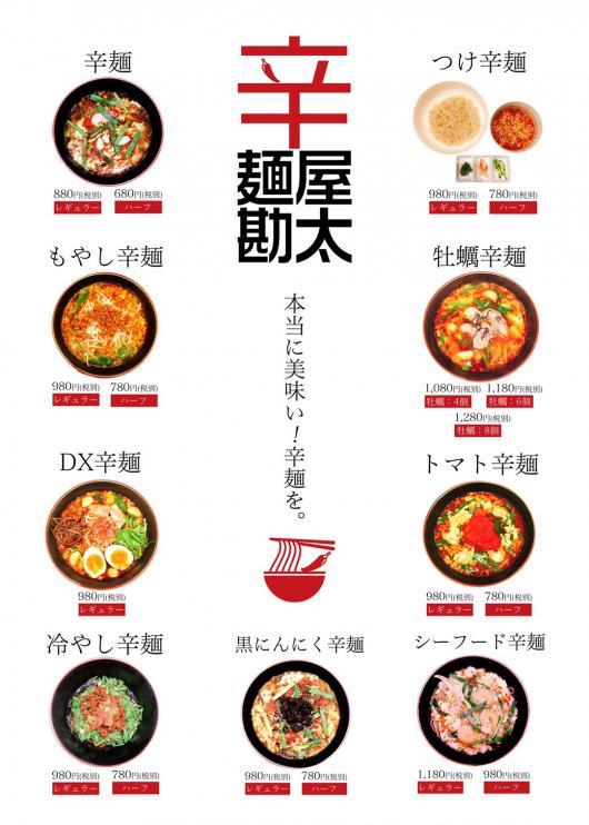 辛麺屋 勘太-3