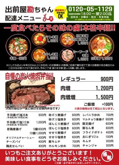 辛麺屋 勘太-2