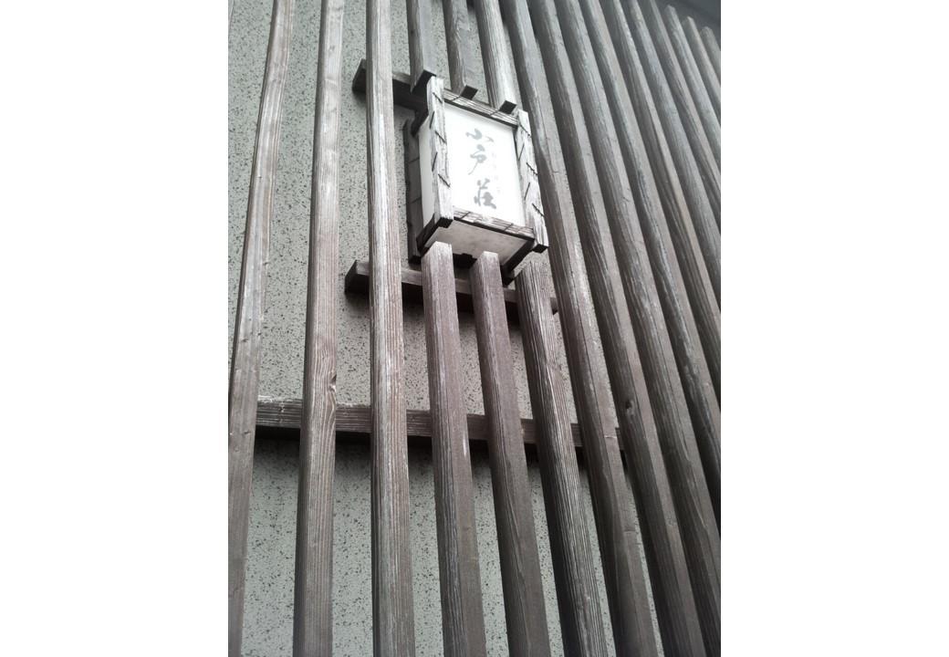 旅館 小戸荘-4