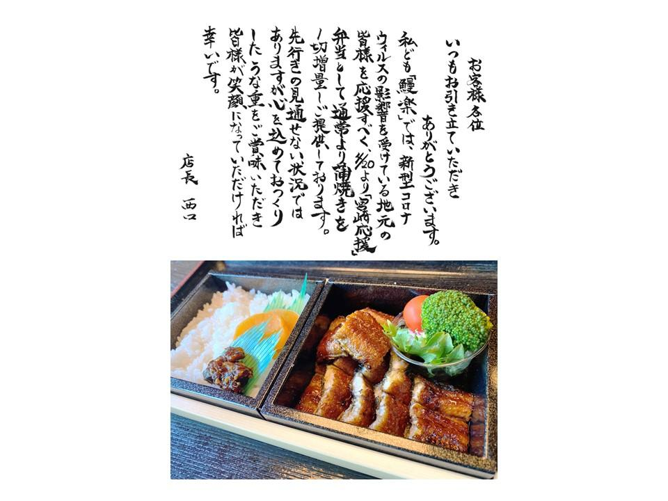 うなぎ処 鰻楽-1