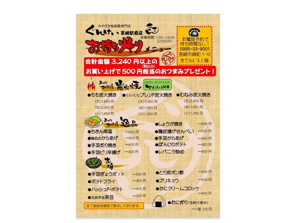 みやざき地頭鶏専門店 ぐんけい宮崎駅前店 きてん-1
