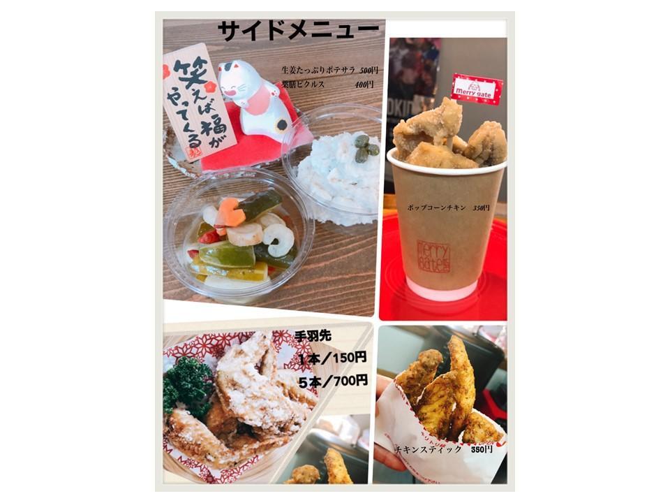 薬膳スープカレーのお店 merry gate-3