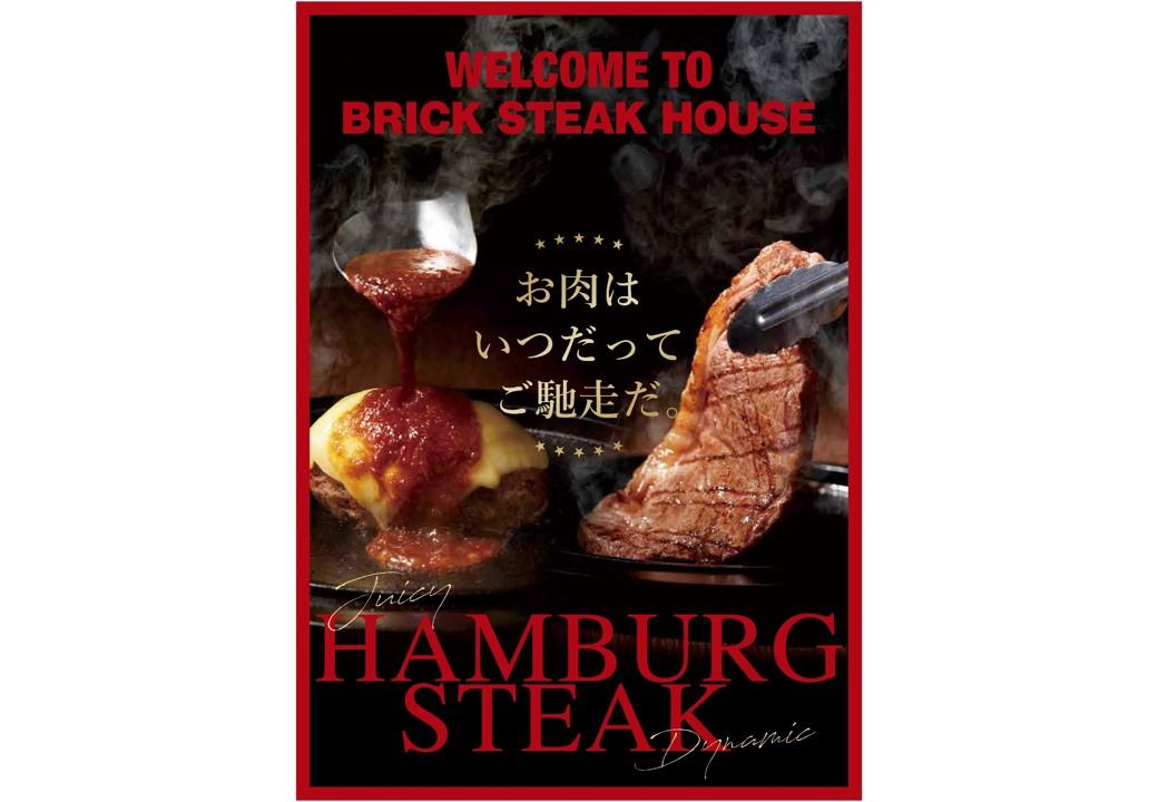 BRICK STEAK HOUSE 新別府店-1