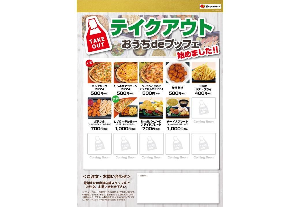 グランブッフェ 宮崎店-1