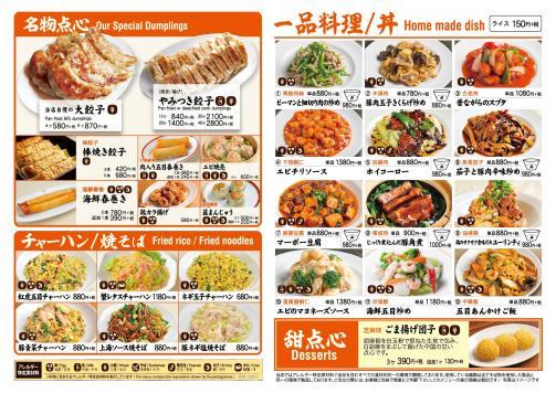 紅虎餃子房 イオンモール宮崎店-1
