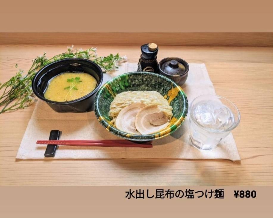 水出し昆布の塩つけ麺