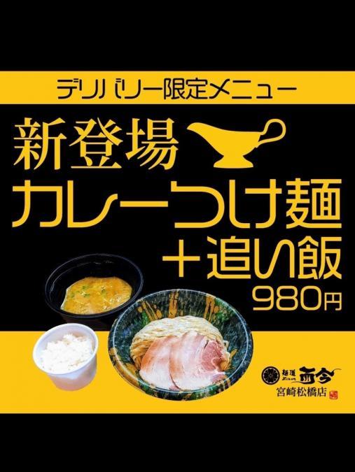 麺道而今 宮崎松橋店-3