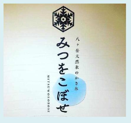 【2020青島BP】みつをこぼせ-1