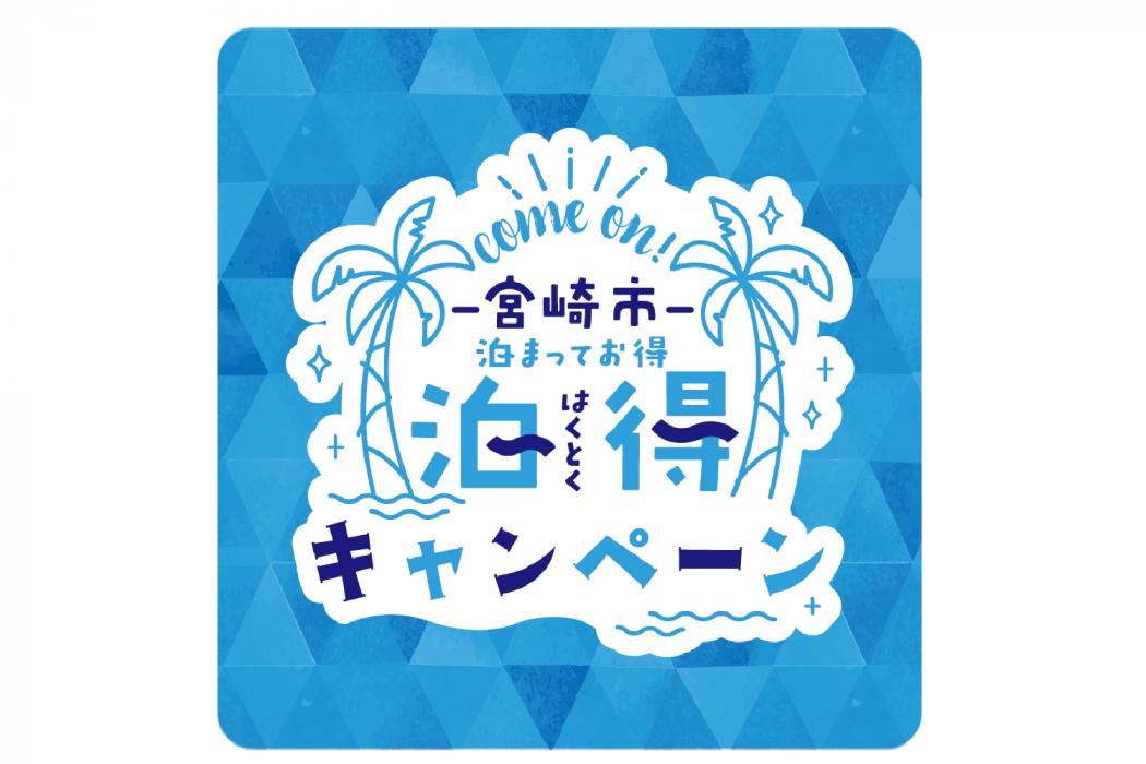 【泊得CP】CocoBowls 青島ビーチパーク店(青島ビーチパーク内)-1