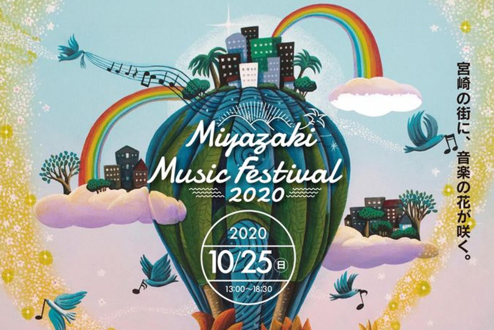 MIYAZAKI MUSIC FESTIVAL 2020-1