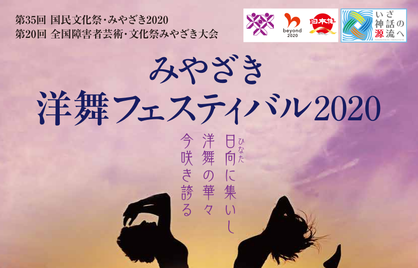 みやざき洋舞フェスティバル2020-1
