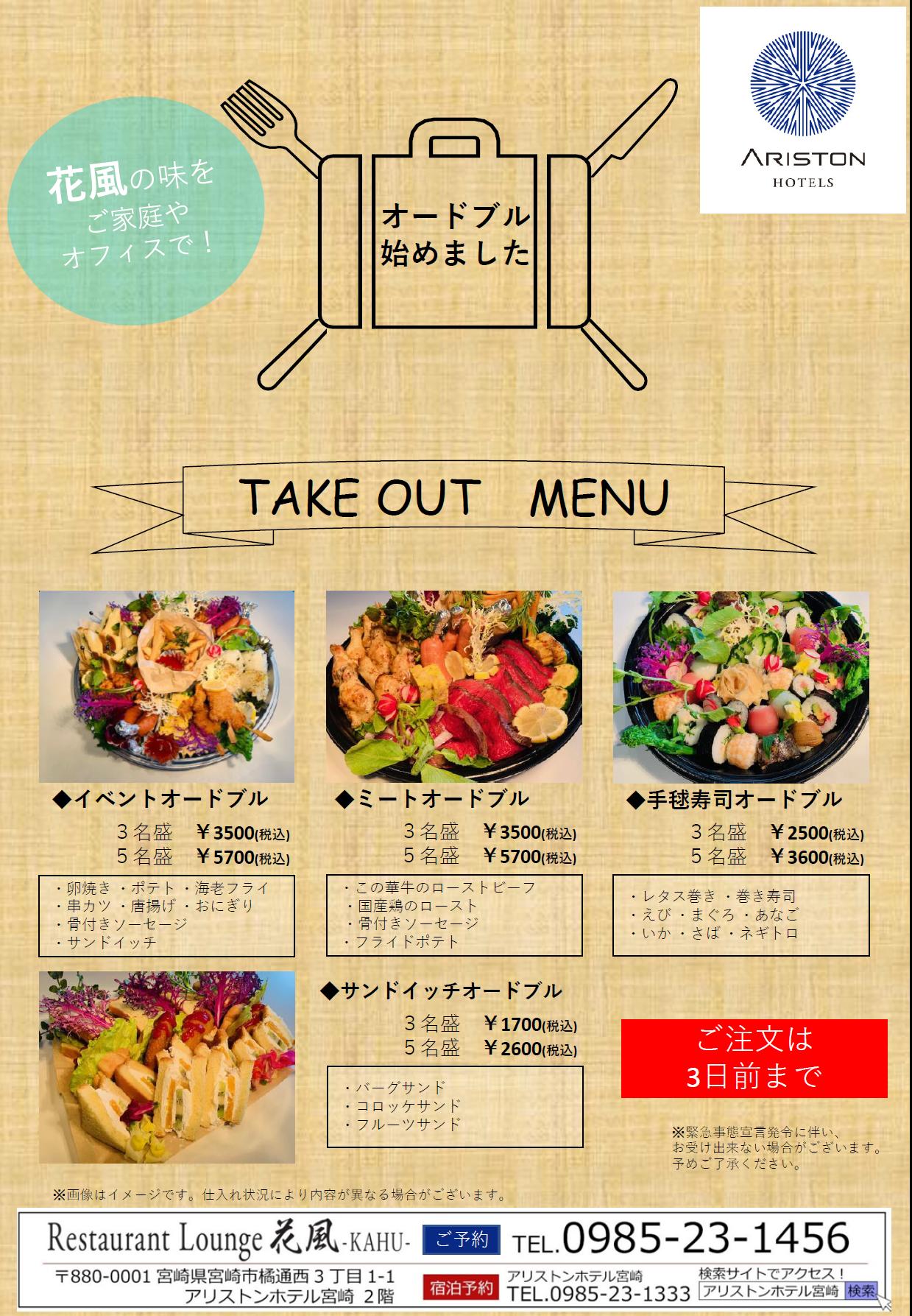 レストランラウンジ 花風-1