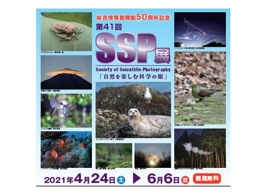 第41回 SSP展~自然を楽しむ科学の眼~-1